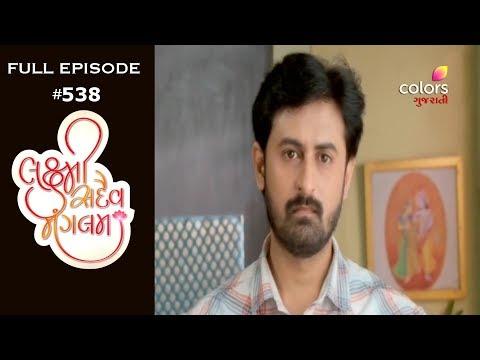 Laxmi Sadaiv Mangalam 26th September 2019 લક્ષ્મી સદૈવ મંગલમ Full Episode
