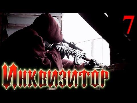 Сериал  Инквизитор Серия 5 - русский триллер HD