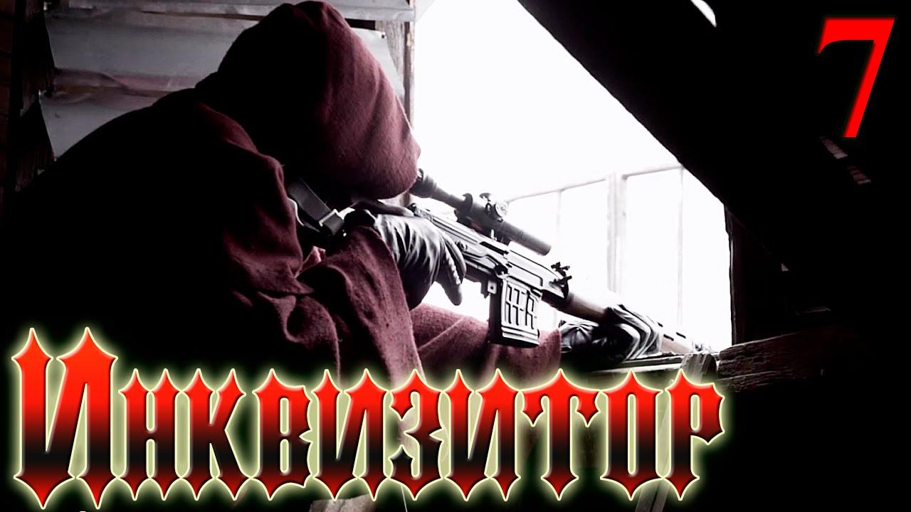 Сериал Инквизитор - Серия 7 русский триллер HD - YouTube