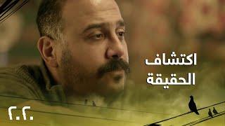 قصي خولي يفضح نادين نجيم ويكتشف انها استغلّته في الحلقة 21 من 2020