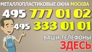 Металлопластиковые окна Москва | 495 ваши контакты здесь | Купить окна в Москве недорого