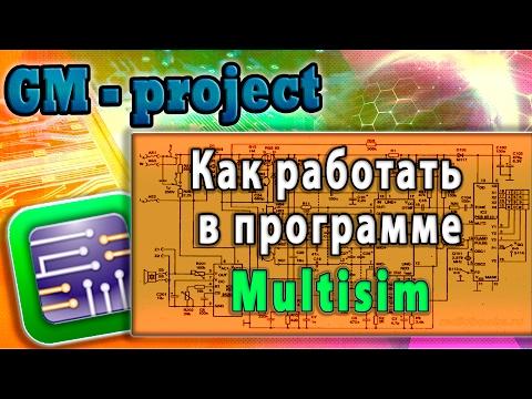 видео: multisim. Урок 1. Моделирование мультивибратора. Как работать в программе multisim