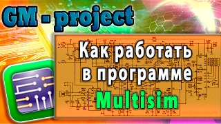 Multisim. Урок 1. Моделирование мультивибратора. Как работать в программе Multisim