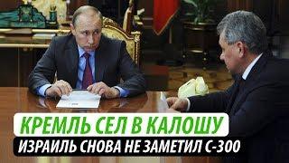 Кремль сел в калошу. Израиль снова не заметил С-300