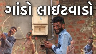 છોકરી એ આપ્યો ૪૪૦ નો ઝાટકો  | Gujarati comedy video | Crazy Gando