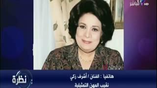 بالفيديو - أشرف زكي: هذه أخر جملة قالتها لي كريمة مختار قبل رحيلها