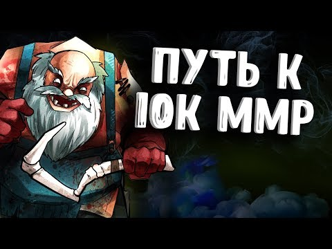 видео: ПУТЬ К 10К ММР ПУДЖ ДОТА 2 - road to 10k mmr pudge dota 2