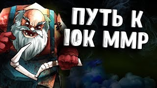 ПУТЬ К 10К ММР ПУДЖ ДОТА 2 - ROAD TO 10K MMR PUDGE DOTA 2