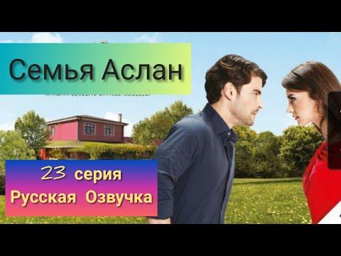 Семья Аслан 23 серия Русская Озвучка