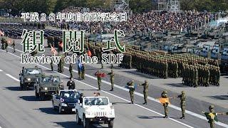 平成28年度自衛隊記念日観閲式 thumbnail
