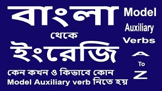 Translation In English With Model Auxiliary Verb - Different uses of model Auxiliary Verbs ( Bangla)