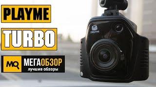 Full HD видеорегистратор PlayMe Turbo. Купить PlayMe Turbo по низкой цене 11990,00 руб