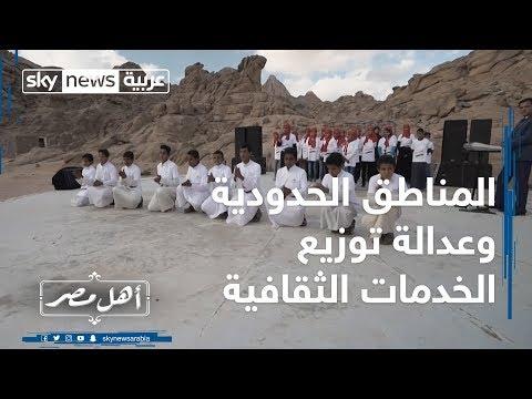 أهل مصر.. المناطق الحدودية وعدالة توزيع الخدمات الثقافية  - نشر قبل 2 ساعة