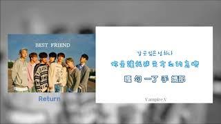 【空耳+中韓字】iKON - BEST FRIEND