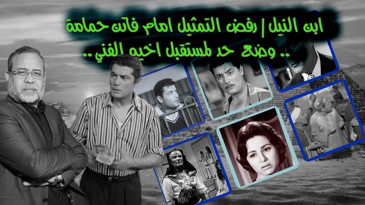 رفض التمثيل امام فاتن حمامة .. وضع حد لمستقبل اخيه الفني .. رفض التمثيل في هوليود & ابن النيل