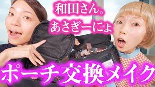 【コラボ動画】毎日ポーチを交換メイク!プチプラとデパコスのオススメ品!