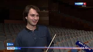 В Пензе выступит скрипач из Франции