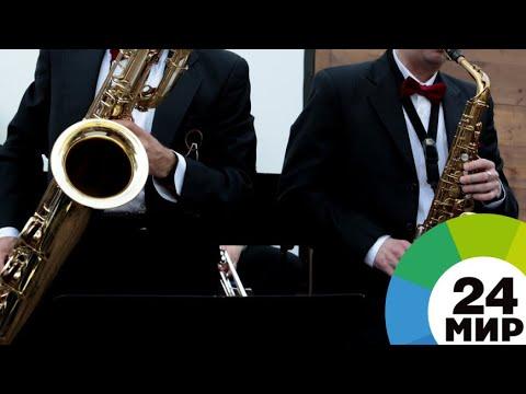 В Ереване стартовал международный фестиваль джаза - МИР 24