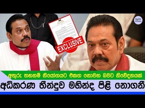 මහින්ද රාඡපක්ෂ අධිකරණ තීන්දුව පිළි නොගනී - Mahinda rajapaksa Exclusive