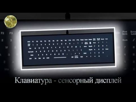 Крутые клавиатуры. Подборка креативных клавиатур для ПК