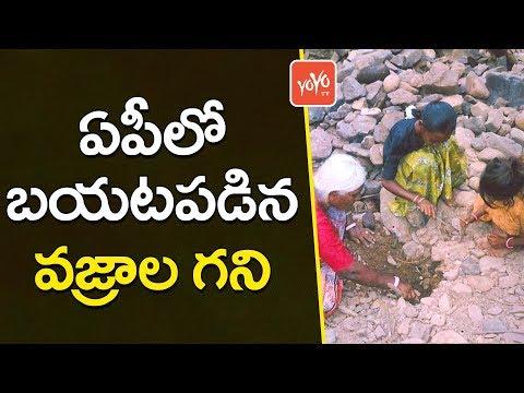 ఏపీలో బయటపడిన వజ్రాల గని | Villagers Hunt For Diamonds | Andhra Pradesh | YOYO TV Channel