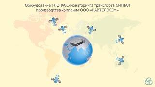 Презентация оборудования ГЛОНАСС-мониторинга транспорта(, 2014-09-08T13:10:10.000Z)