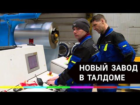 Видео: Подмосковная продукция морового качества: в Талдоме открыли завод по производству профнастила