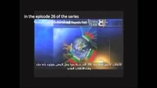 الشيخ عمران حسين - شروق الشمس من الغرب