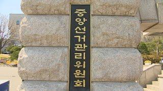 [선택 4·15] 내일부터 선거일까지 여론조사 결과 공표·보도 금지 / 연합뉴스TV (YonhapnewsTV)