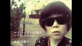北村早樹子『わたしのライオン』より「マイハッピーお葬式」 監督・撮影...