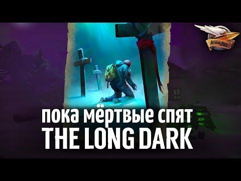 Самое сложное испытание в игре - THE LONG DARK - Пока мёртвые спят - Часть 3