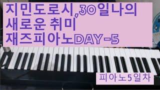 지민도로시의 30일, 나의 새로운 취미 재즈피아노 5일…