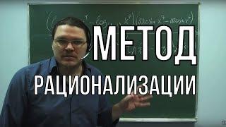 Метод рационализации | Ботай со мной #014 | Борис Трушин |