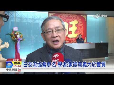 """台日外交突破? 改""""日本台灣交流協會""""│中視新聞 20161228"""