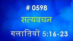 गलातियों (#0598) Galatians 5:16-23 Hindi Bible Study Satya Vachan