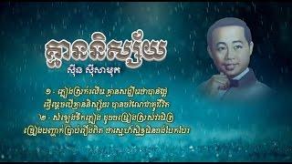 គ្មាននិស្ស័យ - ស៊ីន ស៊ីសាមុត | Kmean Nisai - Sinn Sisamouth