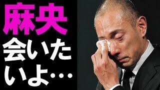 市川海老蔵、麻央さんの思い出が詰まった家を訪れ「来るのはまだ早かっ...