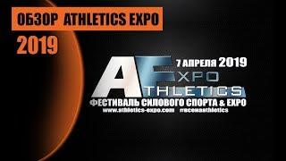 Обзор  Athletics Expo 2019