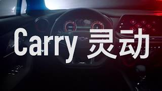 2019 CHEVROLET FNR-CarryAll Concept (BLAZER 6 or 7 Seater): Iklan TV Commercial Ad TVC CF - China