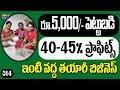 రూ.5000/- పెట్టుబడితో ఇంటి వద్ద స్వయం ఉపాధి   home based small business ideas in telugu -314
