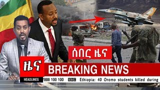 Ethiopian - Special Amharic News... August 16, 2018 / ልዩ የአማርኛ ዜና ሬዲዮ
