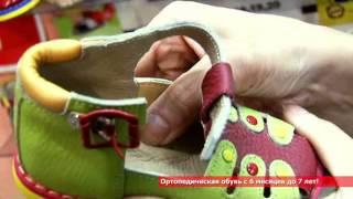 Детская ортопедическая обувь Кемерово, магазин ОБУВЬ НА КОЛЬЦЕ(Детская ортопедическая обувь в г.Кемерово фирмы