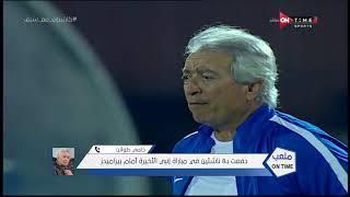 """ملعب ONTime - تعليق""""حلمي طولان"""" على زيارة """"محمد شريف وأفشة"""" إلي نادي إنبي"""