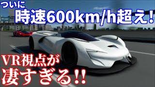 【実況】 最速を目指せ! 時速600km/h超えをVRで体感するとこうなるw グランツーリスモSPORT Part48