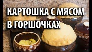 Картошка с мясом в горшочках + крышечки из теста
