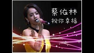Jolin Tasi蔡依林-祝你幸福【歌詞】第54屆金馬獎