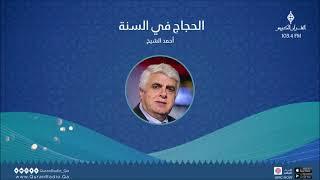 برنامج الحجاج في السنة ،، الإعلامي أحمد الشيخ - 30
