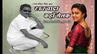 new theth nagpuri song 2021// RAUR WADA// singer mahavir sahu