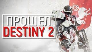 Прошёл Destiny 2