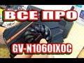 Про  Видеокарту GIGABYTE GeForce GTX 1060, GV-N1060IXOC-3GD, 3Гб только факты